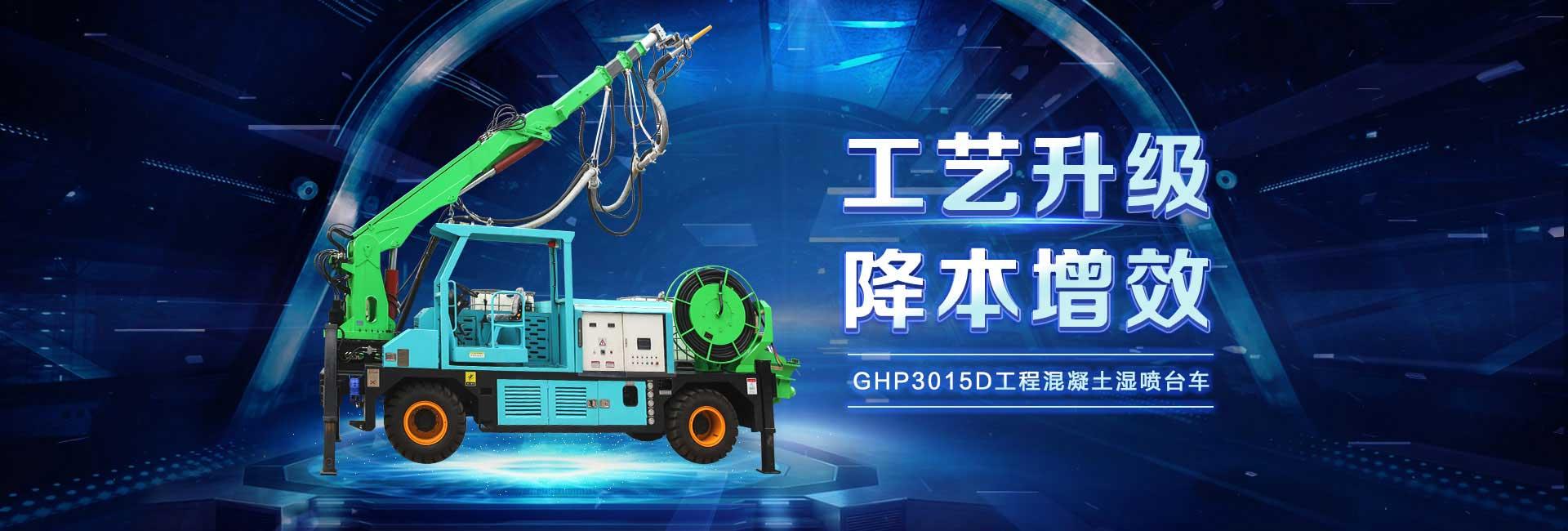 GHP3015工程混凝土湿喷台车