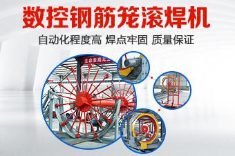 数控钢筋笼滚焊机——耿力机械