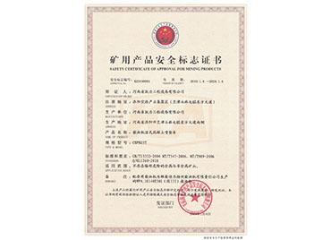 矿用安全标志证书.jpg