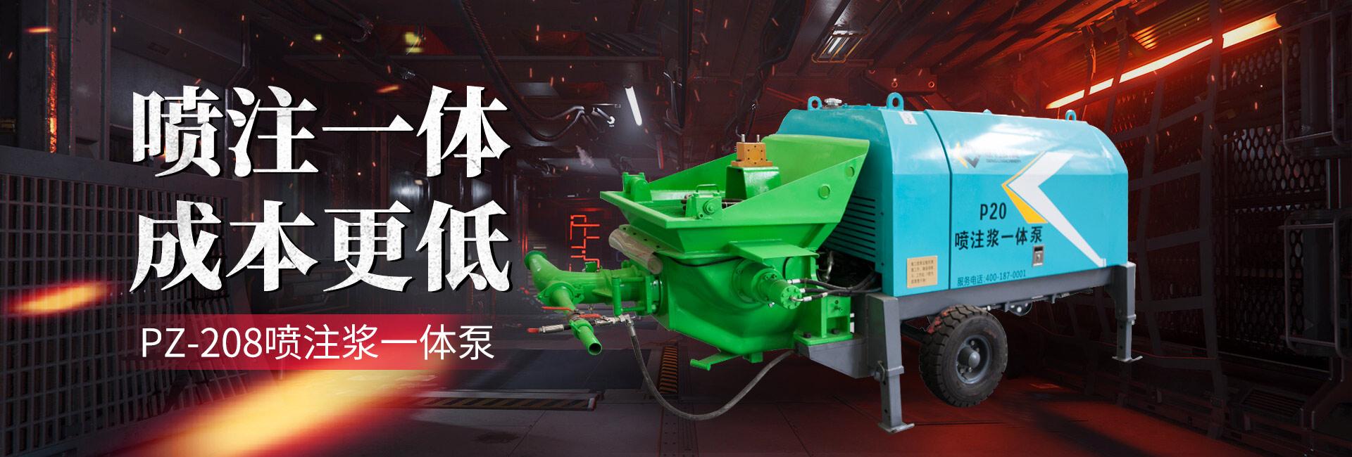 P20喷注浆一体泵_湿喷注浆一体泵_喷浆注浆一体泵