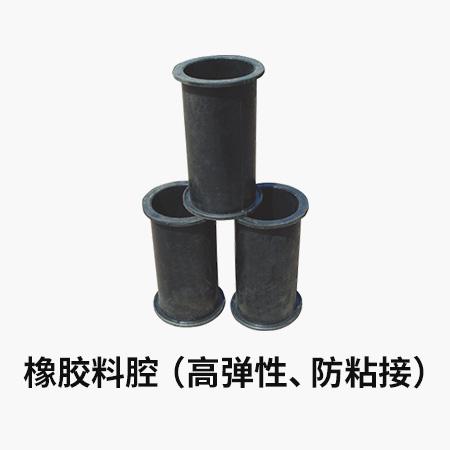 https://www.hnglgroup.com/upload/橡胶料腔.jpg
