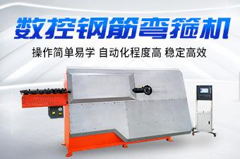 数控钢筋弯箍机——耿力机械