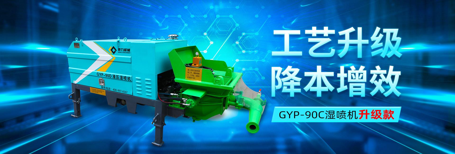 GYP-90D混凝土湿喷机