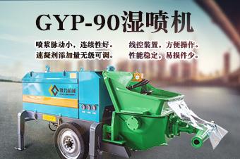 GYP-90液压湿喷机——耿力机械