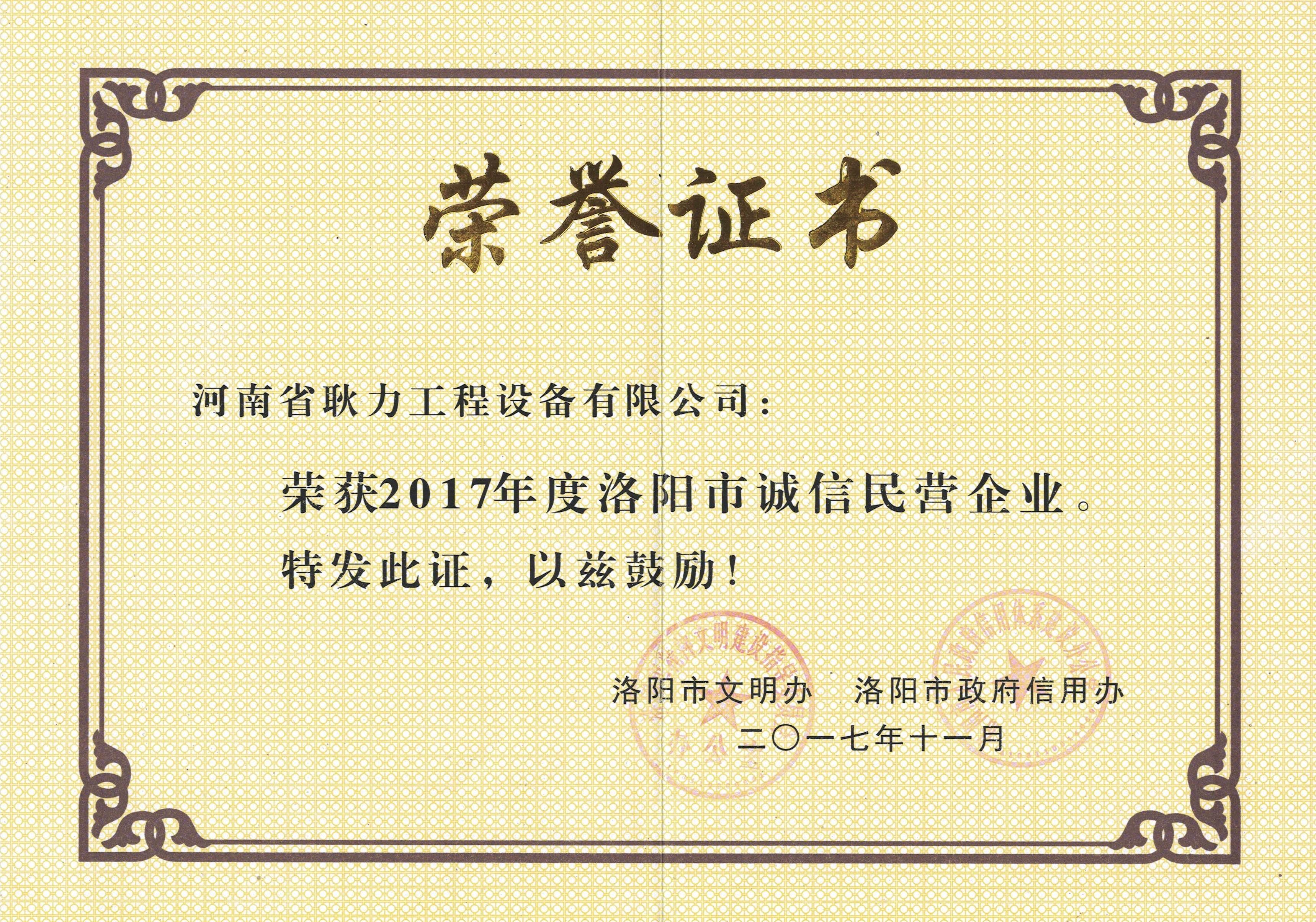 诚信民营企业.jpg