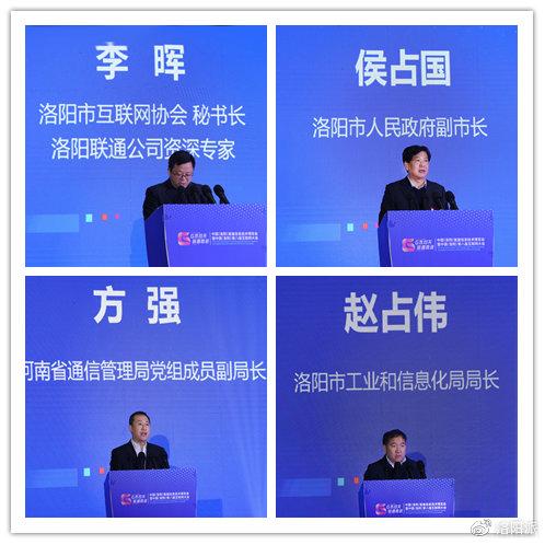 互联网大会参会领导.jpg