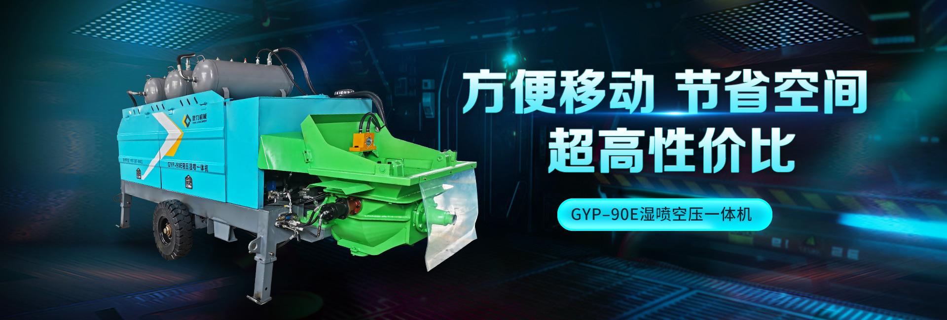 GYP-90E湿喷空压一体机