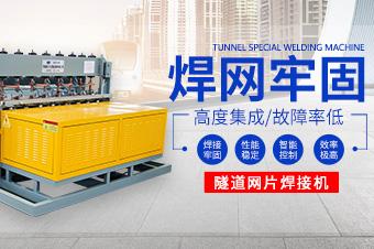 隧道钢筋焊网机——耿力机械