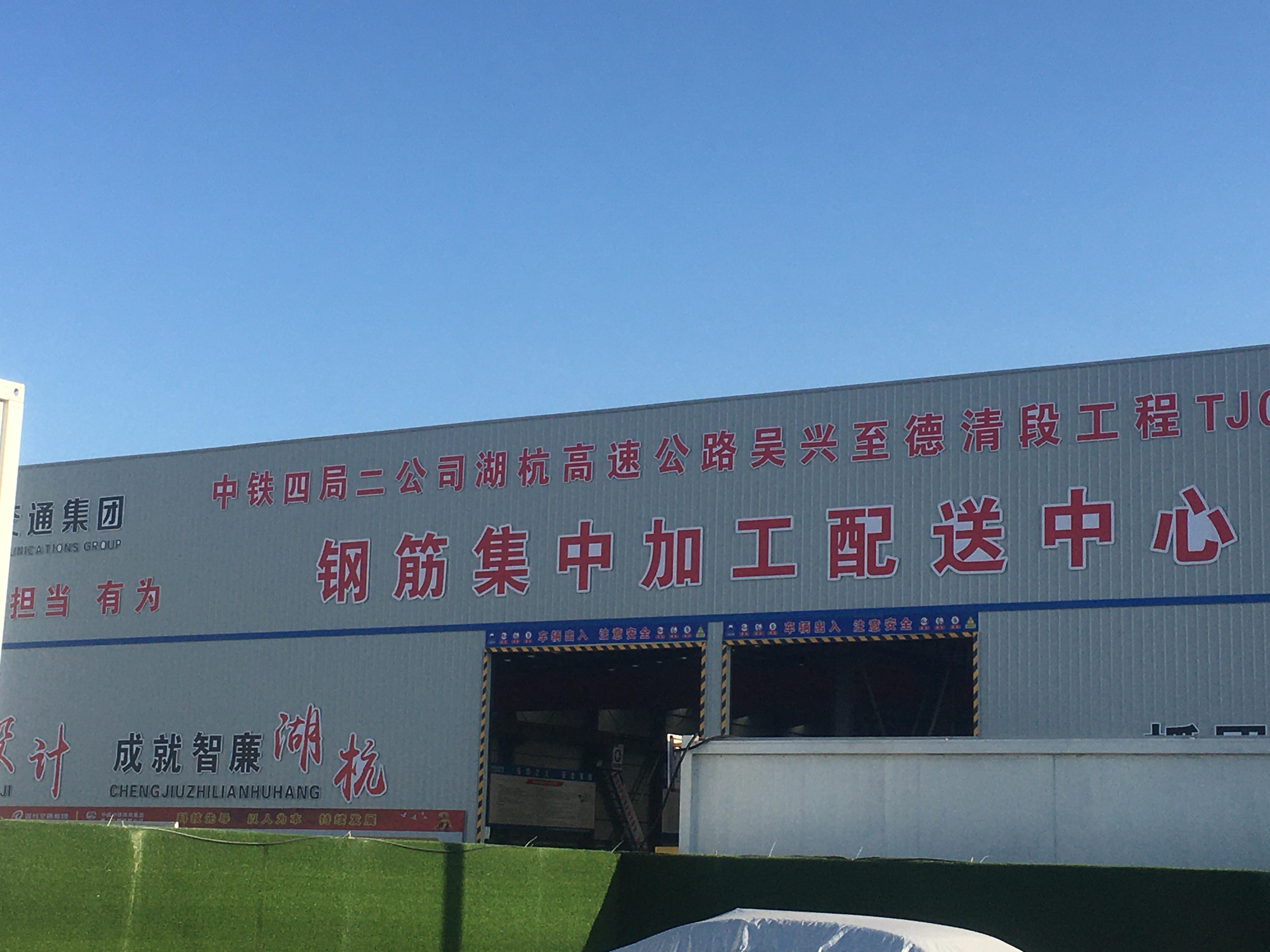 https://www.hnglgroup.com/upload/中铁四局二公司湖杭高速3标钢筋加工厂.jpg